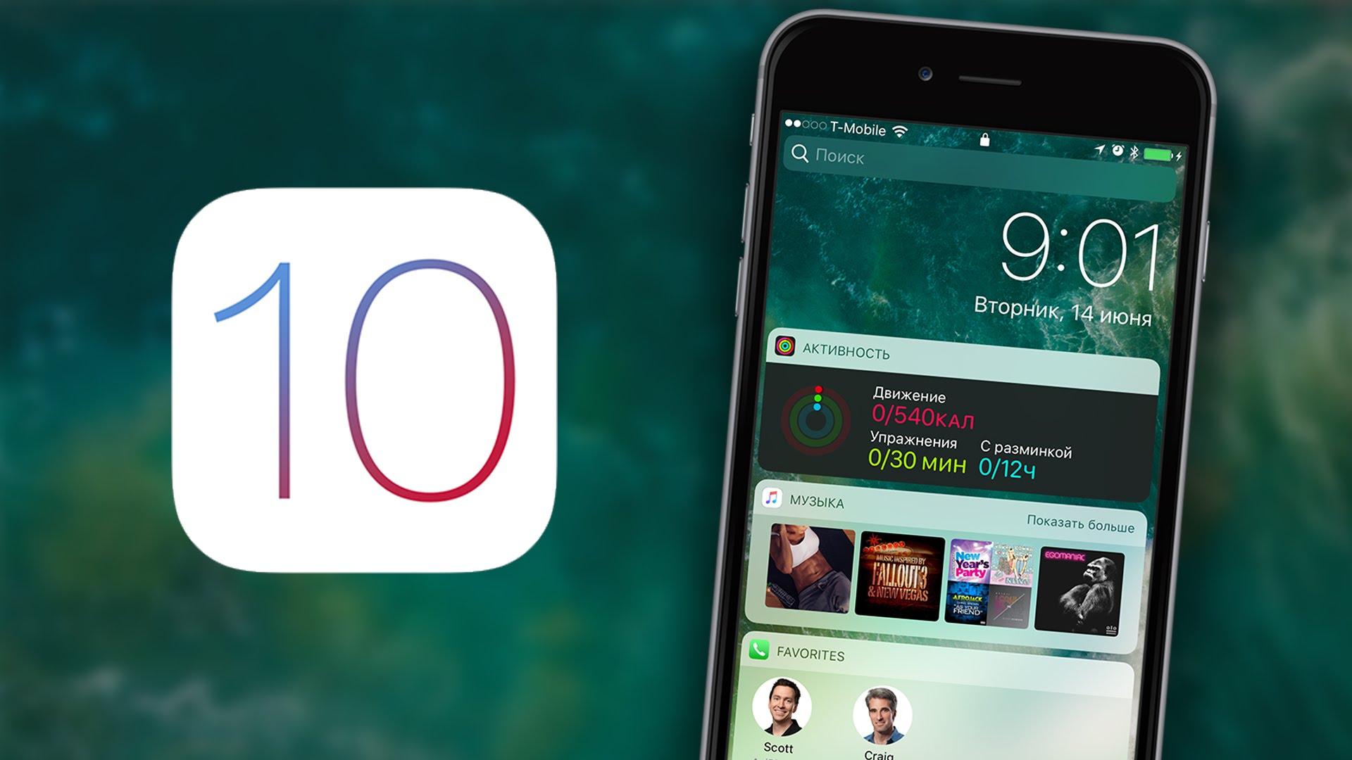 IOS 10.2.1 ha una brutta sorpresa per gli utenti iPhone